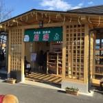 道の駅どまんなかたぬま いろんな意味で充実しているために、とても混んでいる道の駅Tochigi 20150111 133334 150x150