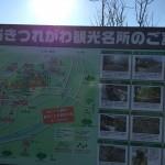 道の駅きつれがわ 日本三大美肌の湯が体験できる道の駅Tochigi 20150117 140430 150x150