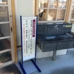 道の駅きつれがわ 日本三大美肌の湯が体験できる道の駅Tochigi 20150117 140546 150x150