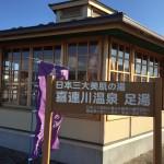 道の駅きつれがわ 日本三大美肌の湯が体験できる道の駅Tochigi 20150117 140623 150x150