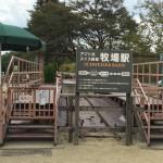 那須りんどう湖 LAKE VIEW(旧りんどう湖ファミリー牧場) 2015年の初秋Tochigi 20151004 123838000 150x150