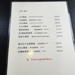 胡桃亭 (くるみてい)の十割蕎麦Tochigi 20160214 113314000 150x150
