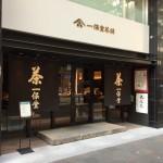 一保堂茶舗 丸の内店Tokyo 20141122 124738 150x150