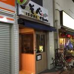 中華soba いそべ(ISOBE)Tokyo 20160310 211545000 150x150