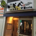 中華soba いそべ(ISOBE)Tokyo 20160310 211600000 150x150