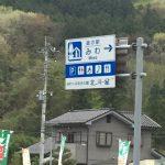 「道の駅みわ」はエコな道の駅Ibaraki 20160423 173028000 150x150