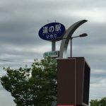 道の駅いたこIbaraki 20160429 151230000 150x150