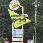 道の駅 かつら はあるべき道の駅の姿のように思うIbaraki 20160717 14380833180 02 150x150