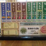 黒羽くらしの館で蕎麦を食べ、ピオーネを買ってTochigi 20160911 110654000 150x150