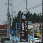 道の駅日光(日光街道ニコニコ本陣) 車利用者のための道の駅でビールのフェスとはなぜ?