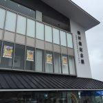道の駅日光(日光街道ニコニコ本陣) 車利用者のための道の駅でビールのフェスとはなぜ?Tochigi 20160924 141012000 150x150