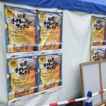 道の駅日光(日光街道ニコニコ本陣) 車利用者のための道の駅でビールのフェスとはなぜ?Tochigi 20160924 141031000 150x150