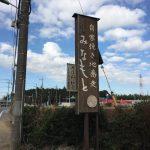 石臼自家挽き蕎麦 みなもと は酒々井(しすい)アウトレットの近くの蕎麦屋さんChiba 20161203 114603000 150x150