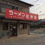 勝浦タンタンメン 松野屋Chiba 20170319 155639024 150x150