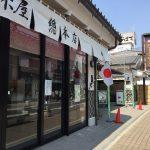 なごみの米屋總本店Chiba 20170320 105825024 150x150