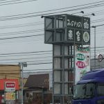 道の駅 みのりの郷東金でいちご狩りIMG 3311 150x150