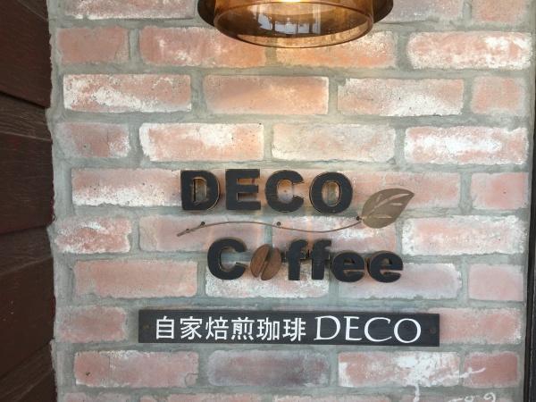 自家焙煎珈琲DECO