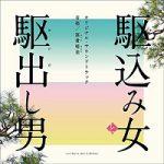 駆け込女と駈出し男(サントラ)の紹介と感想kakekomimusic 150x150