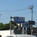 「道の駅 風和里しばやま」と「空の駅 風和里しばやま」は一体運営Chiba 20170505 160414164 150x150