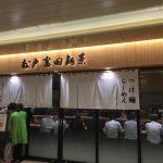とみ田直営 千葉駅構内「松戸富田麺業」Chiba 20170616 204446165 150x150