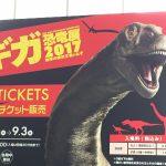 ギガ恐竜展2017@幕張メッセChiba 20170716 132005024 150x150
