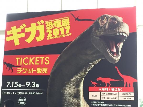 ギガ恐竜展2017@幕張メッセChiba 20170716 132005024