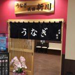 穴場 うなぎ新川 イオンタウン成田富里店Chiba 20170910 181449172 150x150
