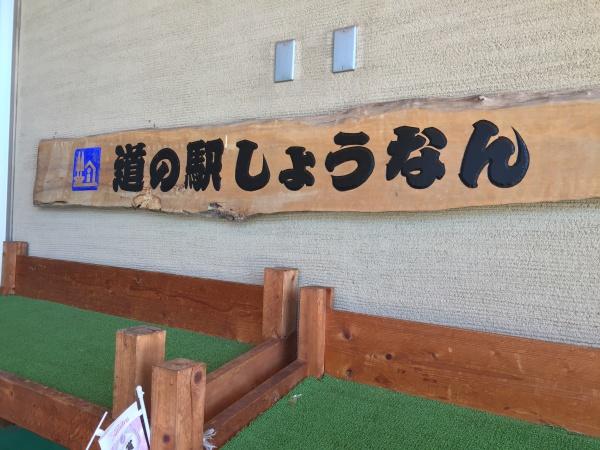 道の駅 しょうなん ・・・湘南ではないです・・・Chiba 20170918 115549172