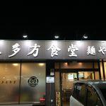 喜多方食堂 麺や 玄(げん)佐倉分店Chiba 20170923 183717172 150x150