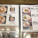 喜多方食堂 麺や 玄(げん)佐倉分店Chiba 20170923 183913172 150x150