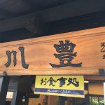 川豊(かわとよ)は成田で一番有名なうなぎ専門店Chiba 20170924 141510024 150x150