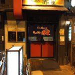らーめんサッポロ 赤星 狸小路Hokkaidou 20170829 181947024 150x150