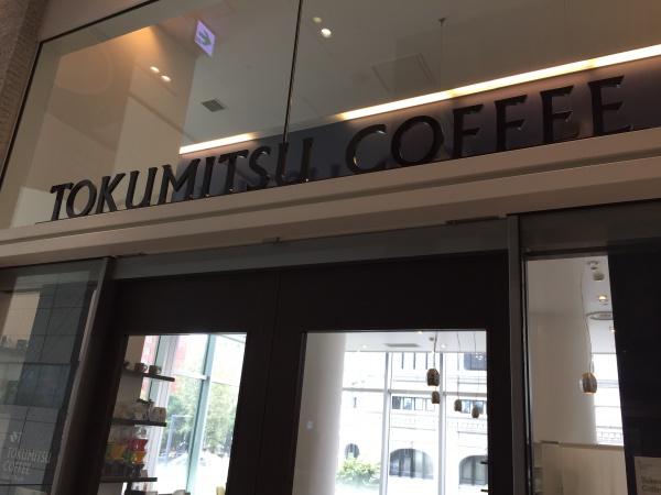 TOKUMITSU COFFEE Cafe & BeansHokkaidou 20170830 100117024