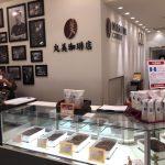 丸美珈琲は焙煎技術日本1位に輝いたことのあるお店(北海道札幌市)Hokkaidou 20170830 103556024 150x150