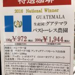 丸美珈琲は焙煎技術日本1位に輝いたことのあるお店(北海道札幌市)Hokkaidou 20170830 104258000 150x150