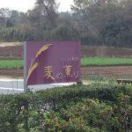 麦の薫り 成田郊外にあるスイーツのお店Chiba 20171118 101613000 150x150