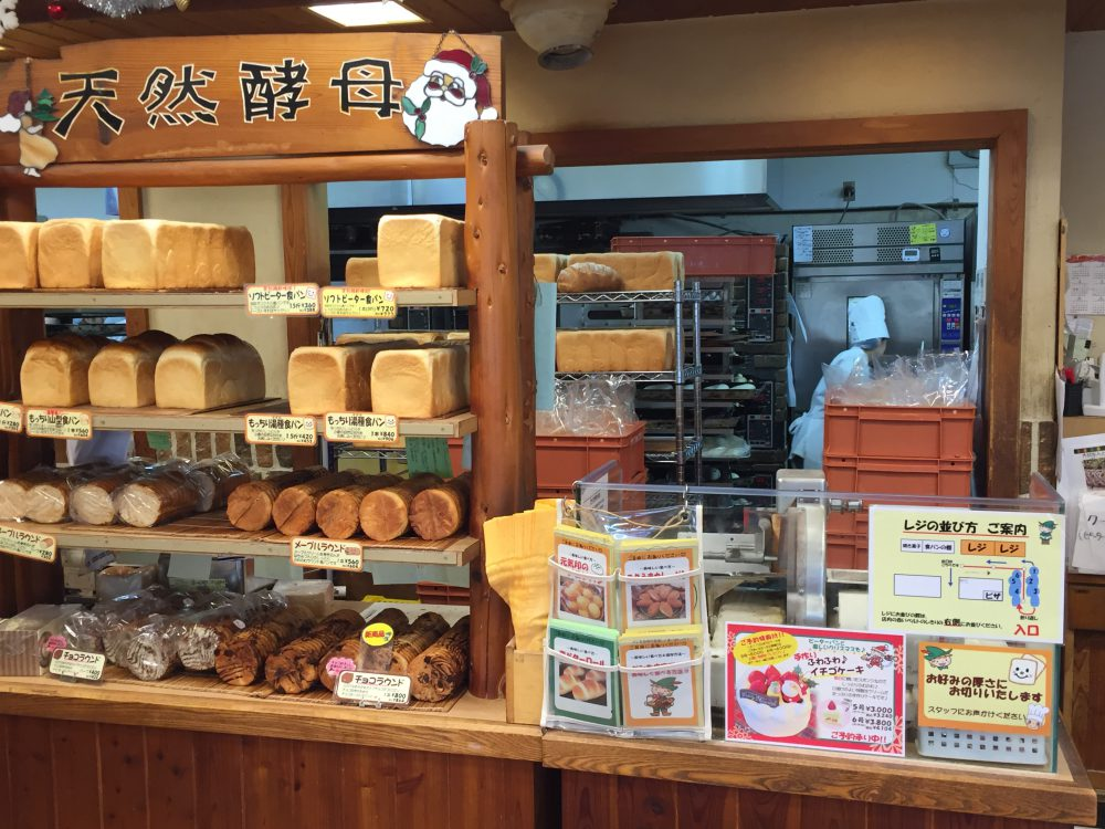 ピーターパン(石窯パン工房店)