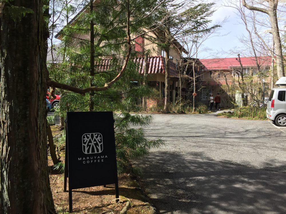 丸山珈琲の軽井沢本店