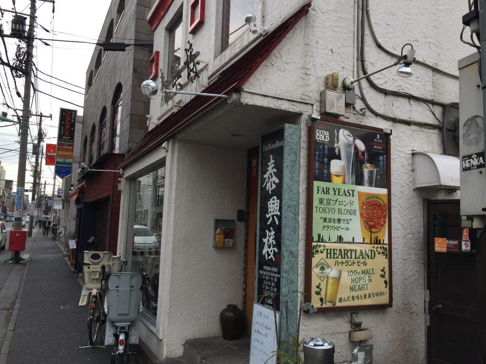 泰興楼(自由が丘店)